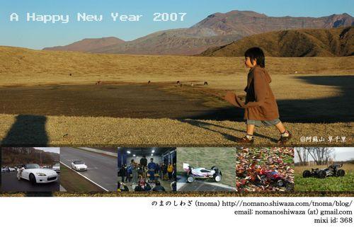 nenga2007blog.jpg