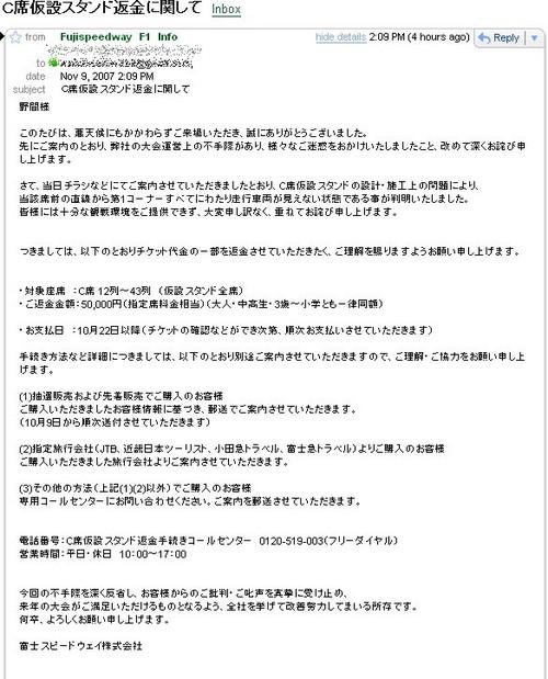 fuji-reply1.jpg