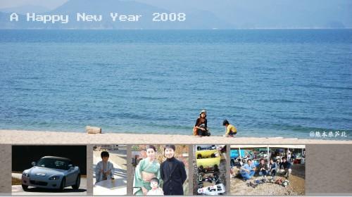 nenga2008_tnoma_web.jpg