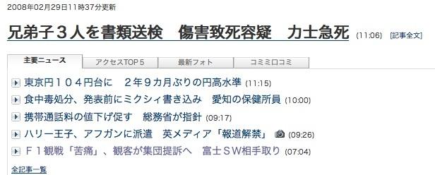 asahi.com.fuji.jpg
