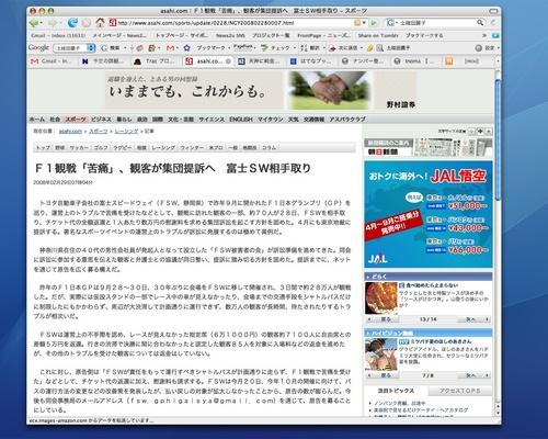 asahi.com.fuji2.jpg