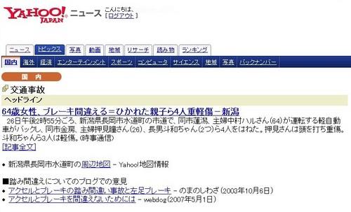 yahoo_news2.jpg