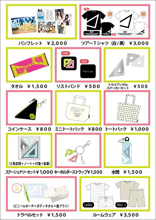 perfume_triangle_tour.jpg
