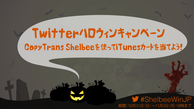shelbee-halloween-blog.png